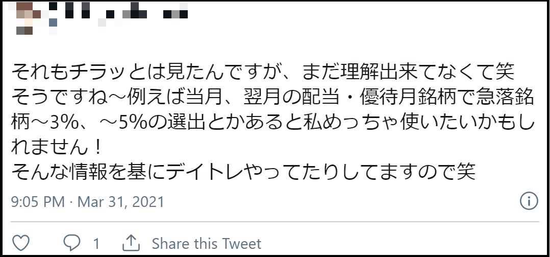 f:id:cojimaru-chan:20210419234111p:plain:w500