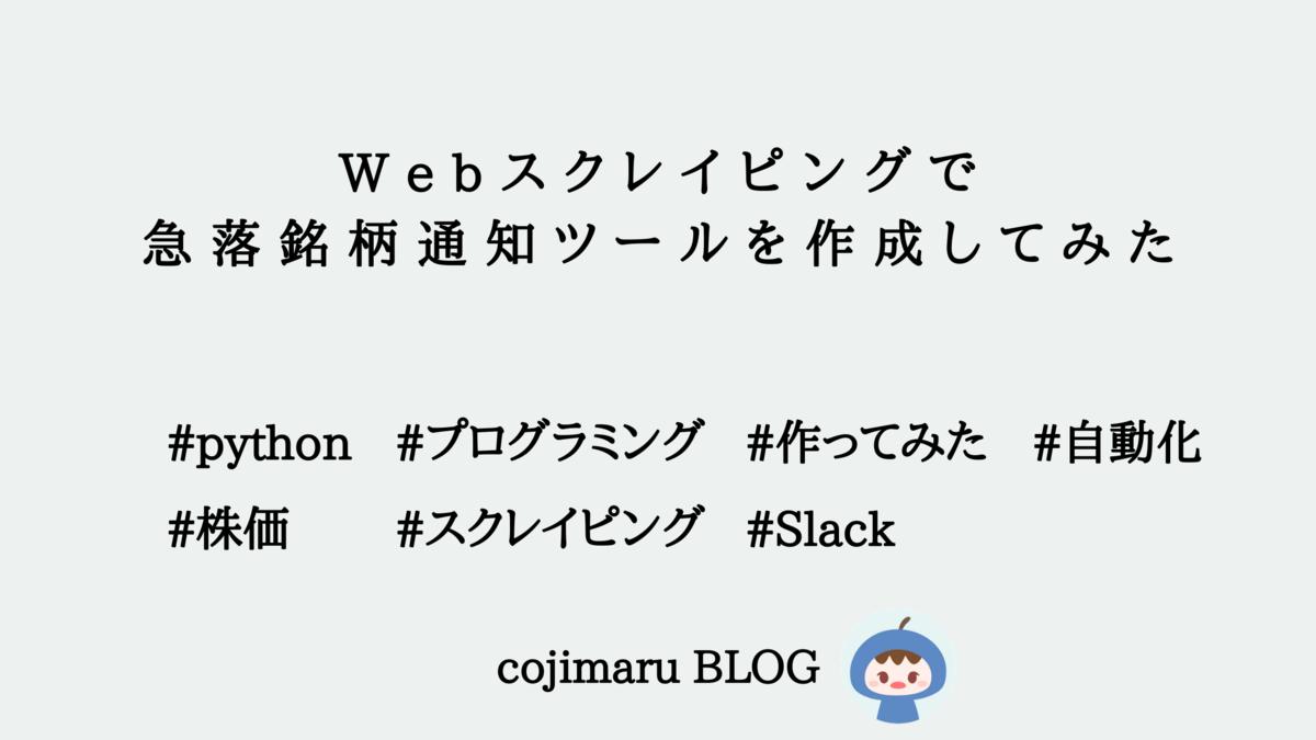 f:id:cojimaru-chan:20210420010122p:plain