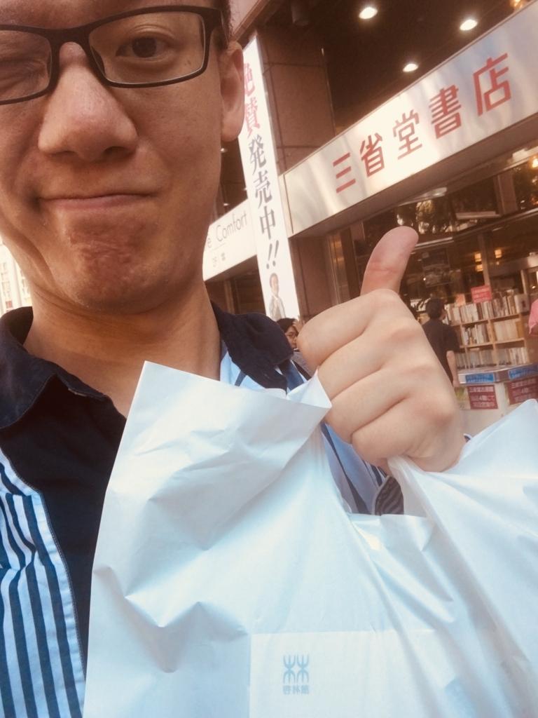 f:id:cokeio:20180524183158j:plain