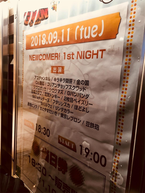 f:id:cokeio:20180911201529j:image