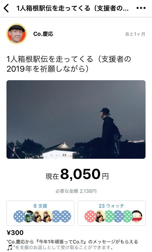 f:id:cokeio:20190104225400j:plain