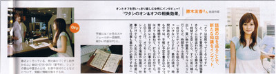放送作家 勝木友香アーカイブ