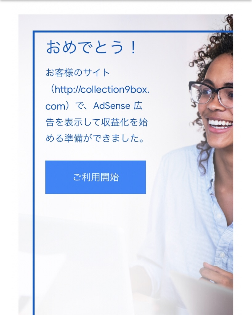 f:id:collection9box:20190920191144j:image