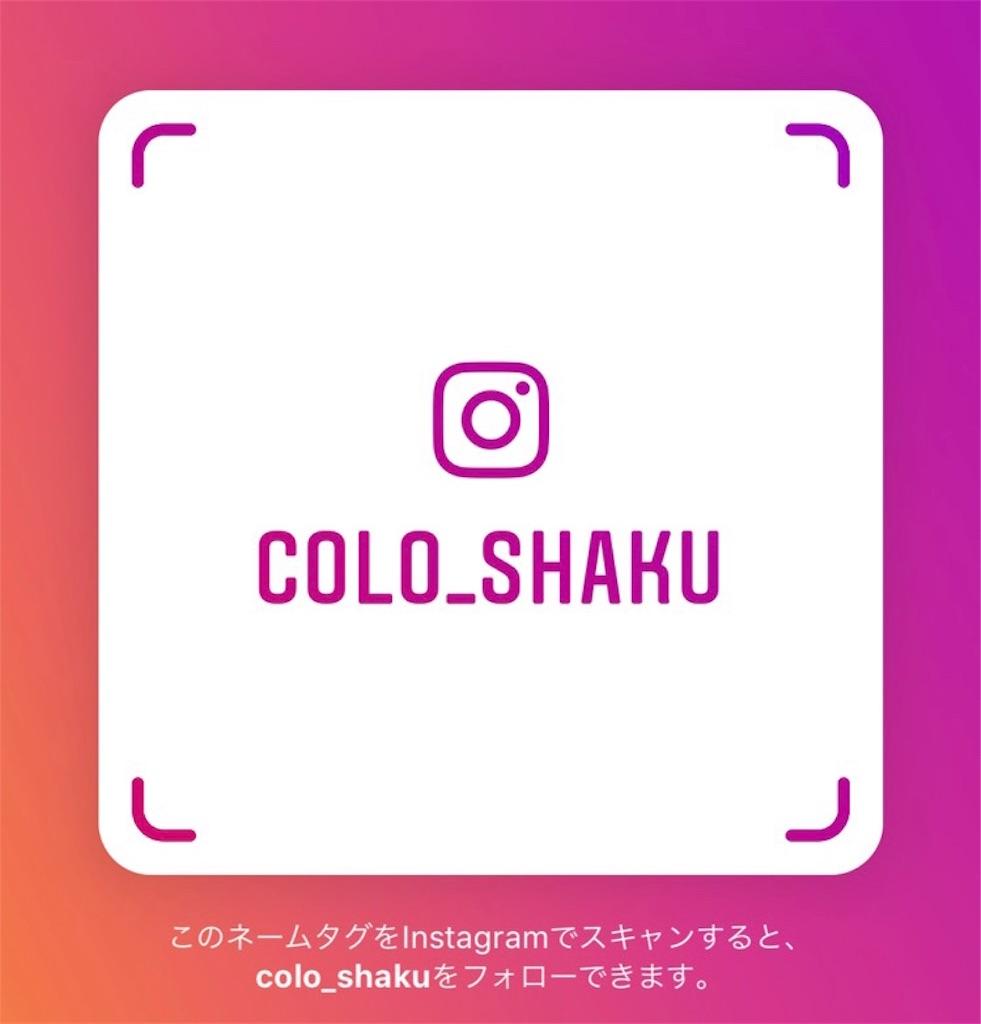f:id:colo_shaku:20190216141147j:image