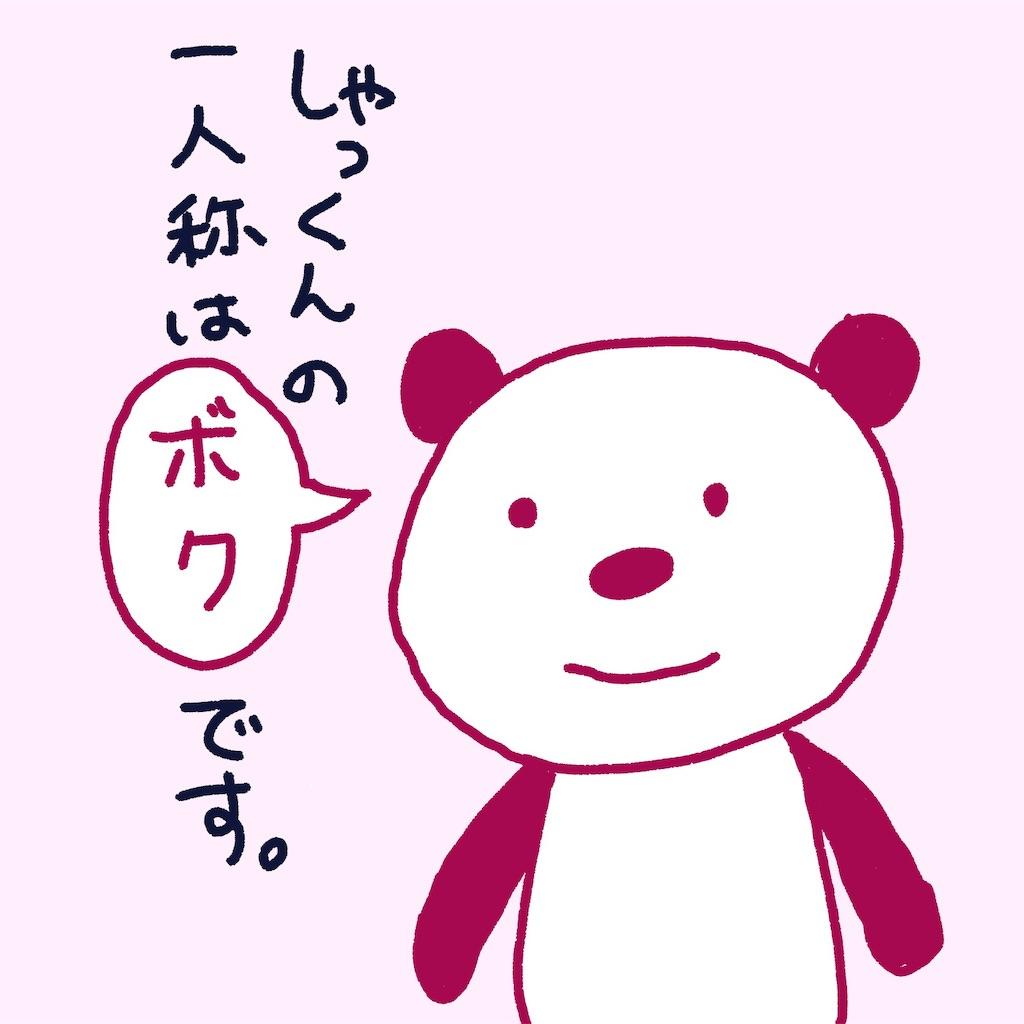 f:id:colo_shaku:20190216184720j:image