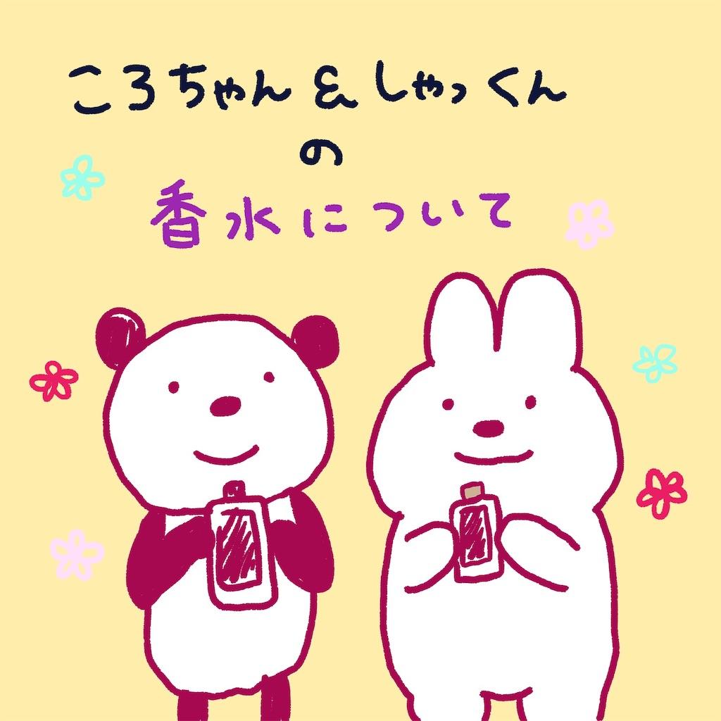 f:id:colo_shaku:20190220210102j:image