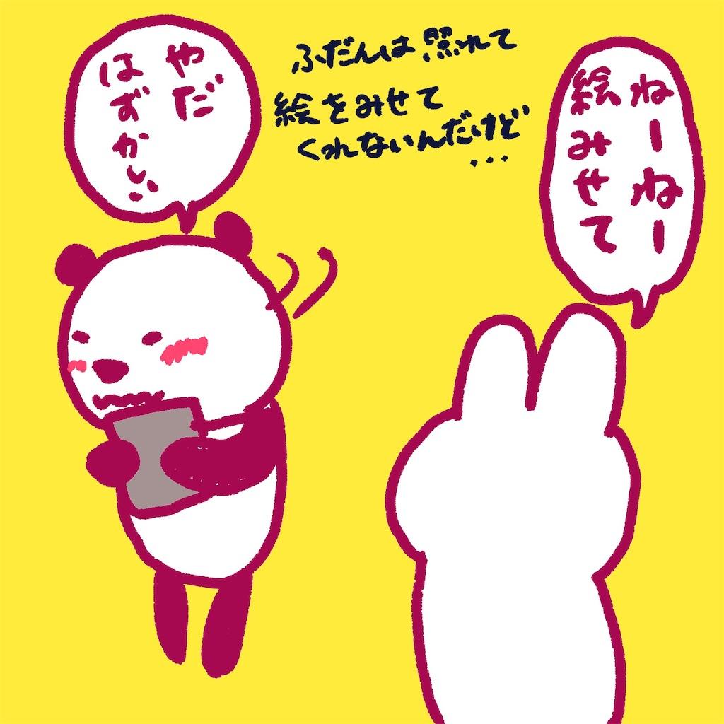 f:id:colo_shaku:20190225150556j:image