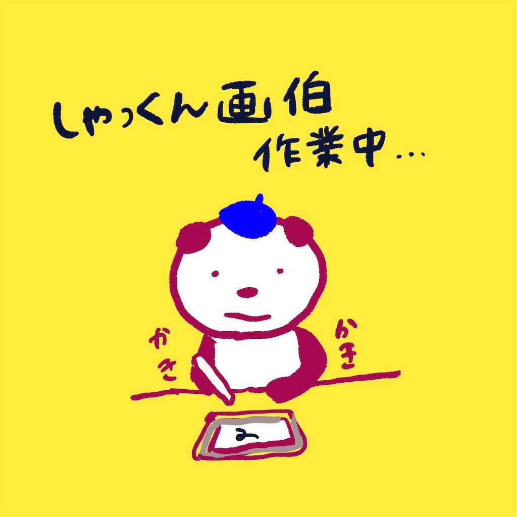 f:id:colo_shaku:20190225150608j:image