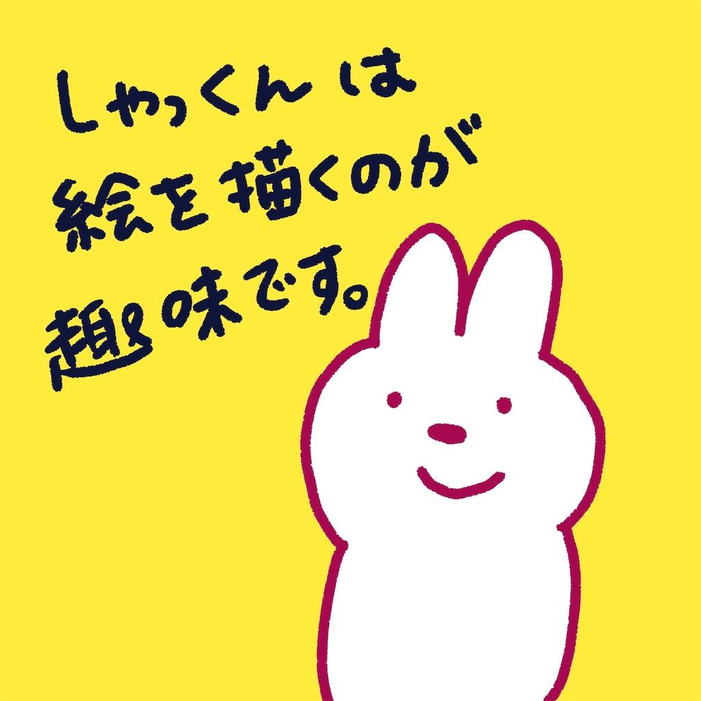 f:id:colo_shaku:20190225152710j:image