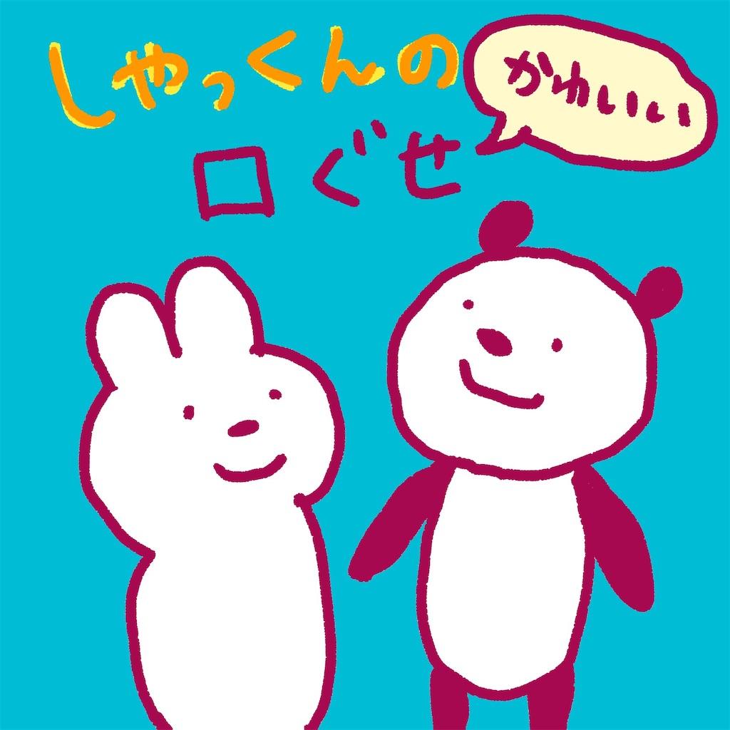 f:id:colo_shaku:20190226225906j:image