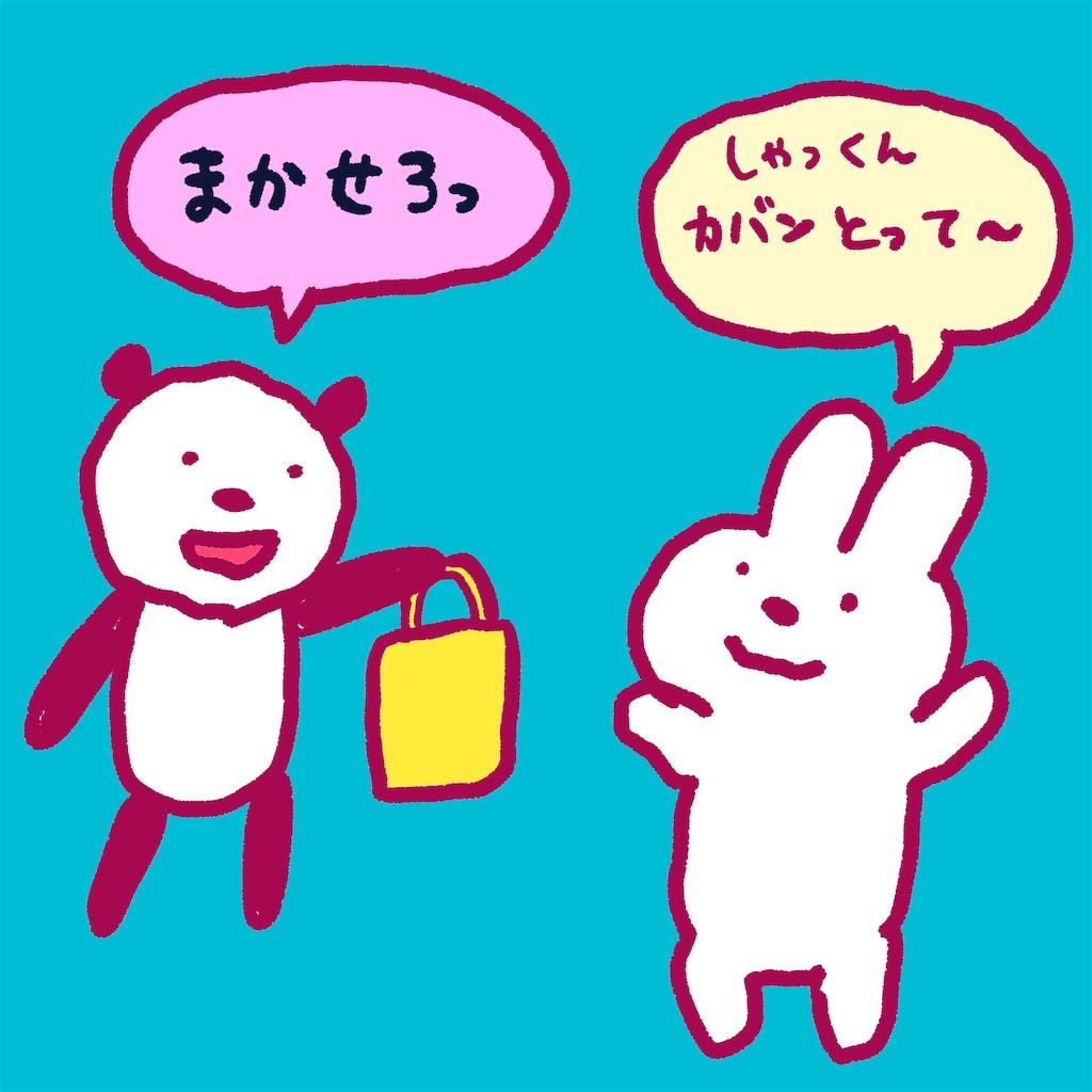 f:id:colo_shaku:20190226225913j:image