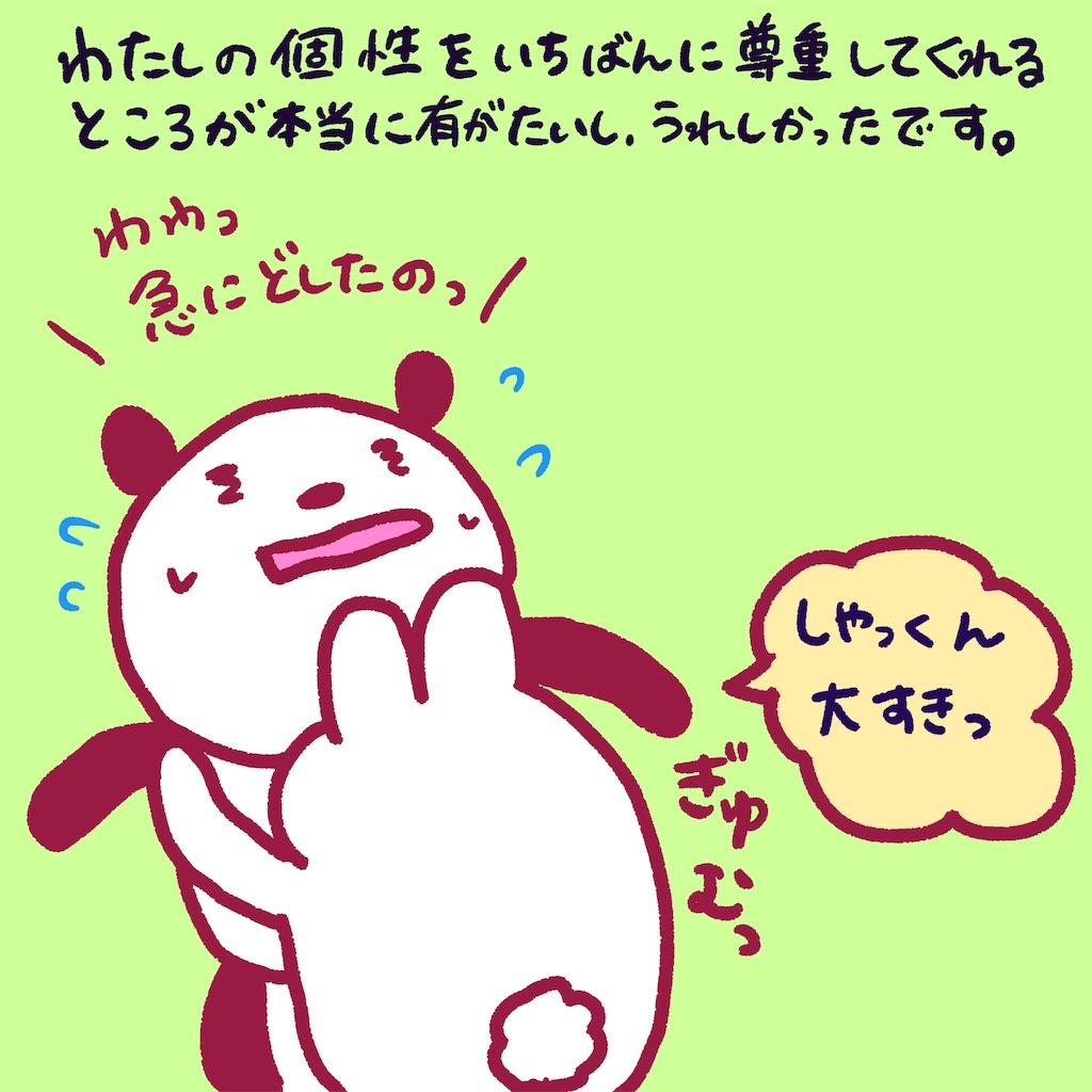 f:id:colo_shaku:20190305193156j:image