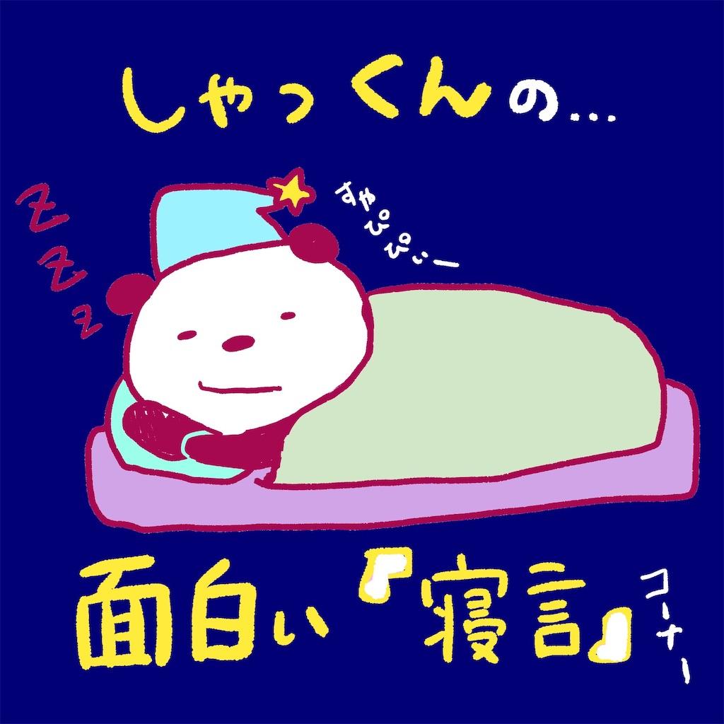 f:id:colo_shaku:20190306223409j:image