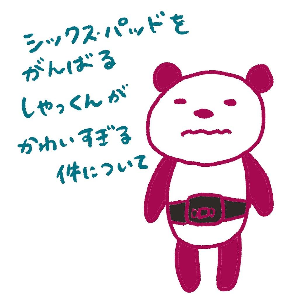 f:id:colo_shaku:20190308093806j:image