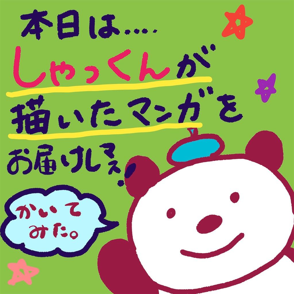 f:id:colo_shaku:20190310091348j:image