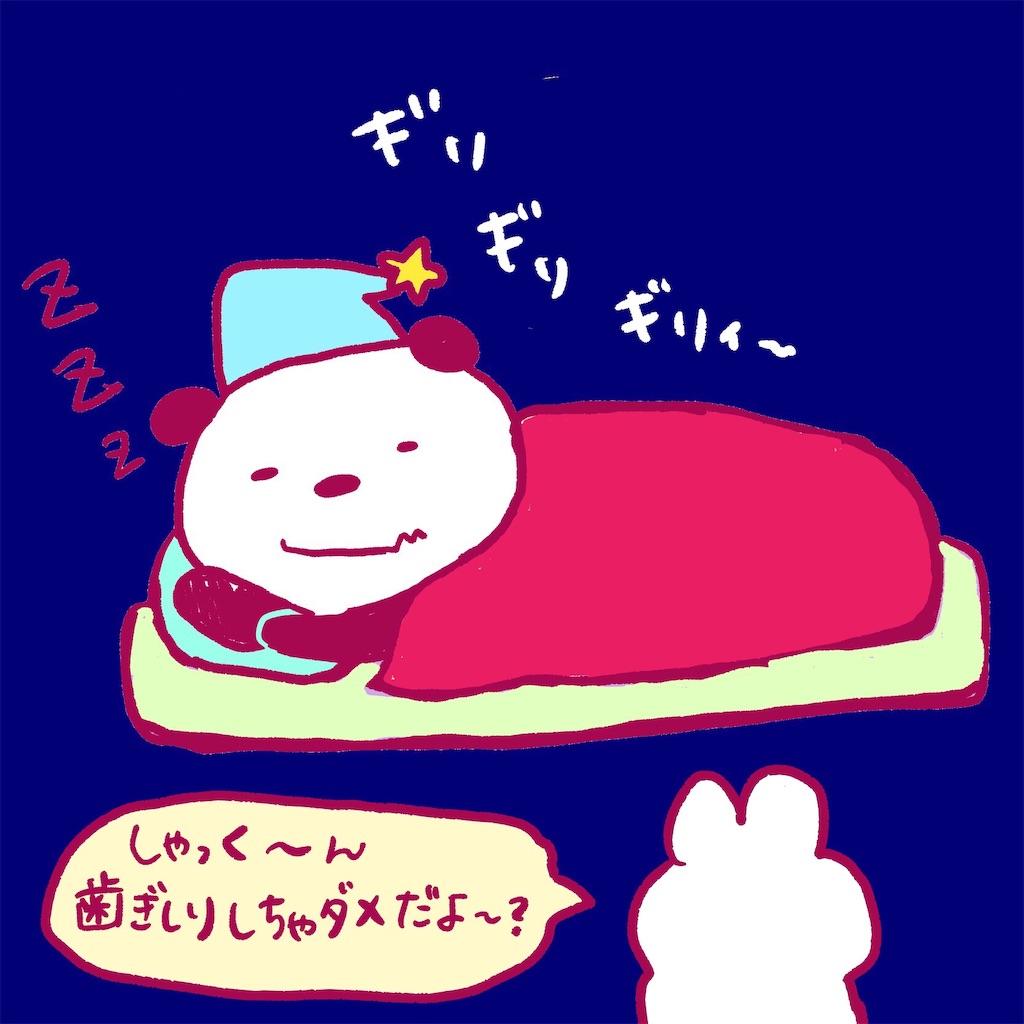 f:id:colo_shaku:20190310182030j:image