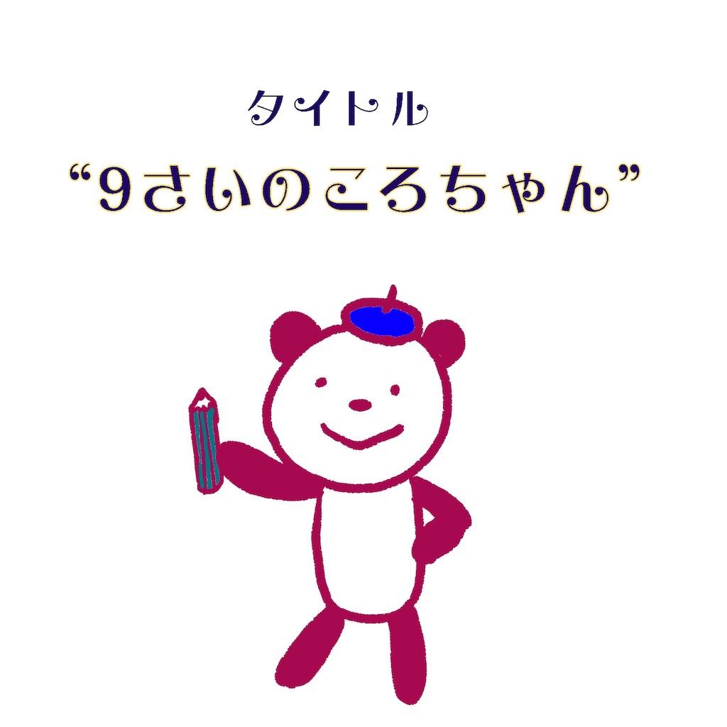 f:id:colo_shaku:20190312103801j:image