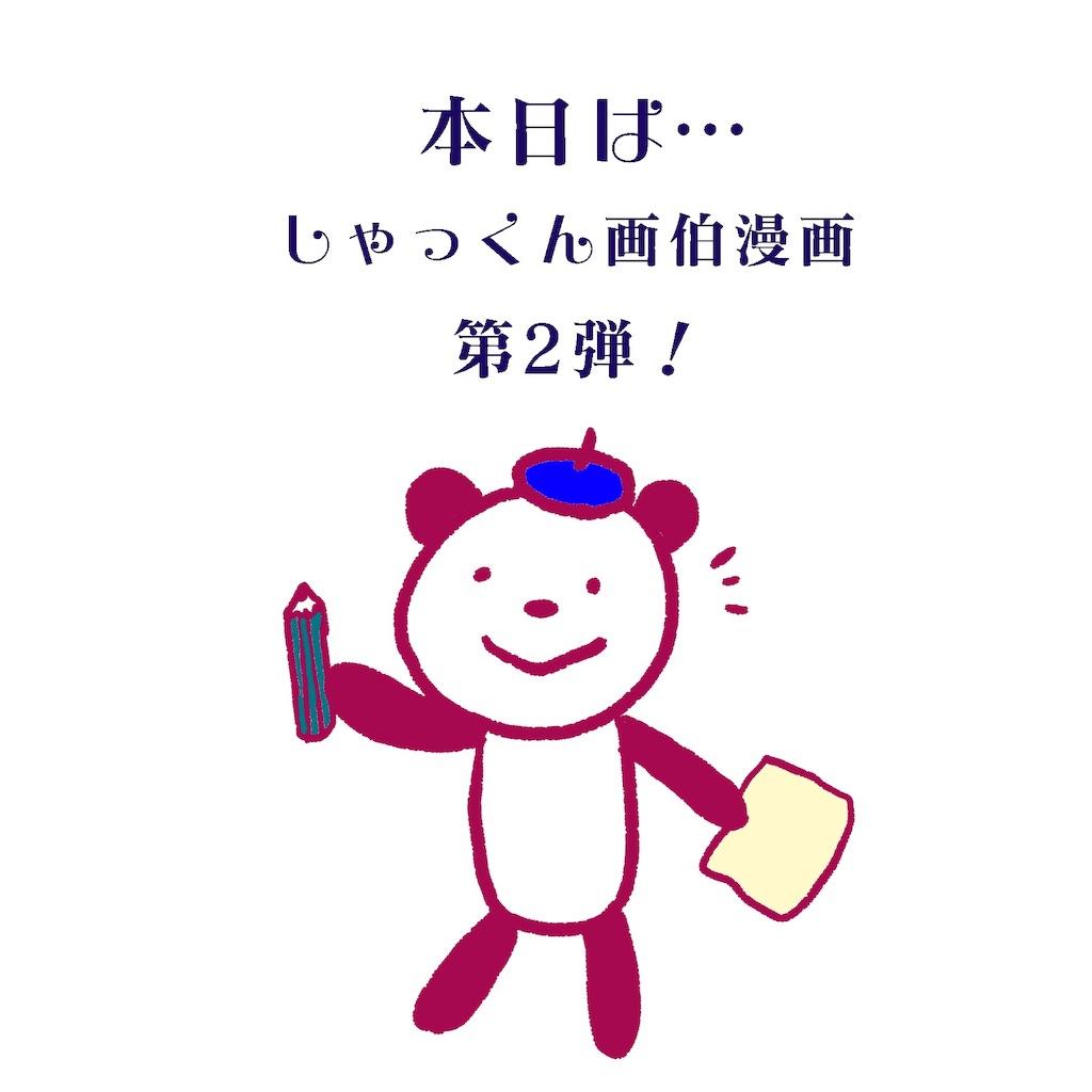 f:id:colo_shaku:20190312103811j:image