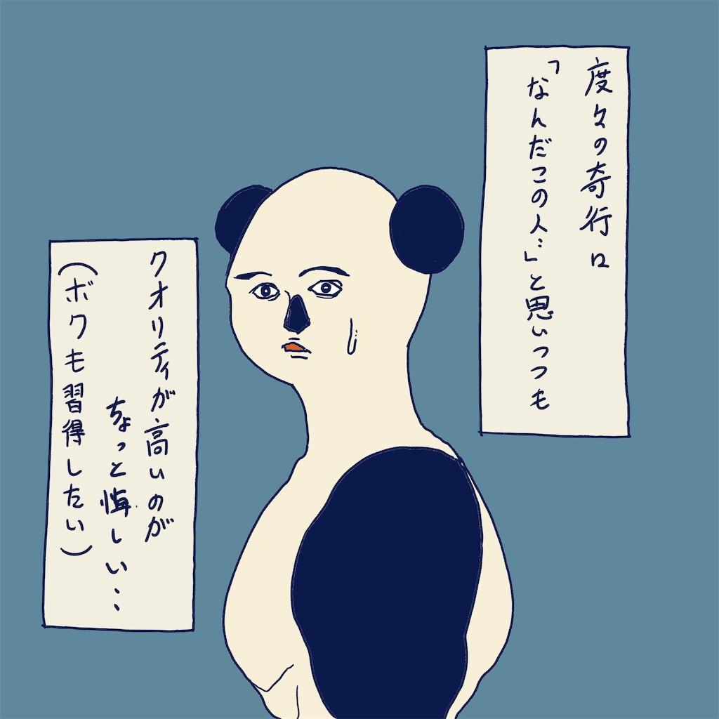 f:id:colo_shaku:20190312103829j:image