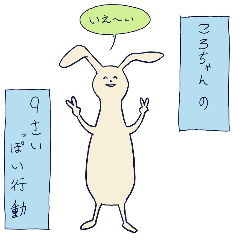 f:id:colo_shaku:20190312153413j:image