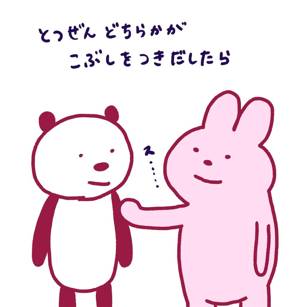 f:id:colo_shaku:20190314174451j:image