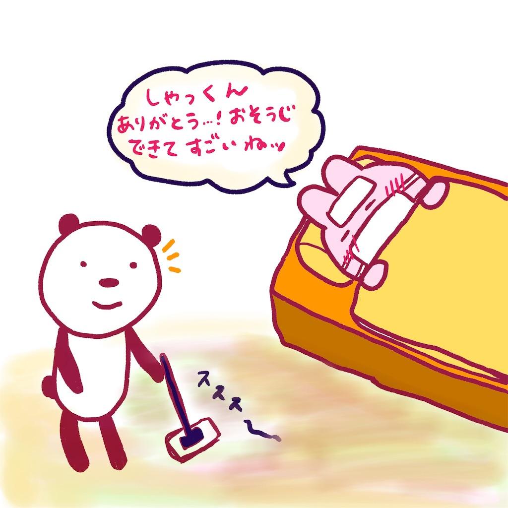 f:id:colo_shaku:20190314213406j:image