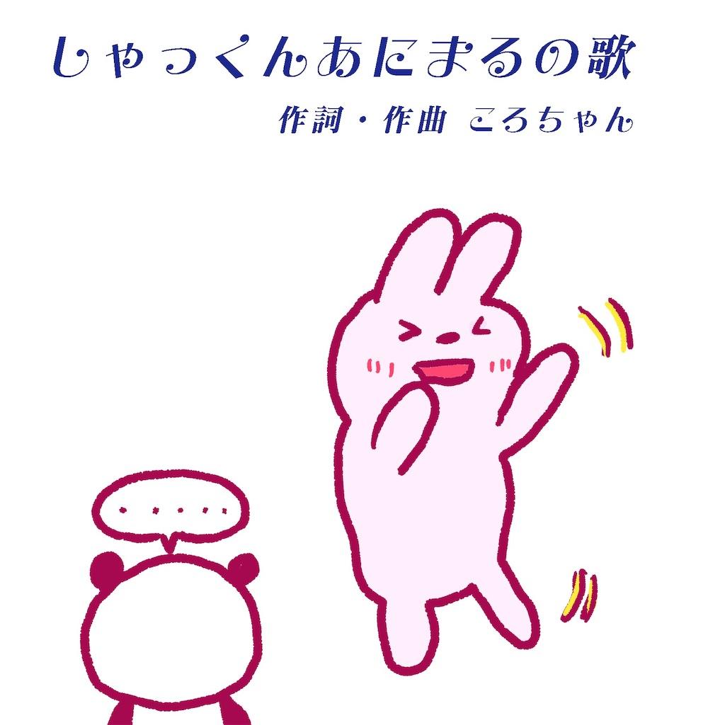 f:id:colo_shaku:20190315081243j:image