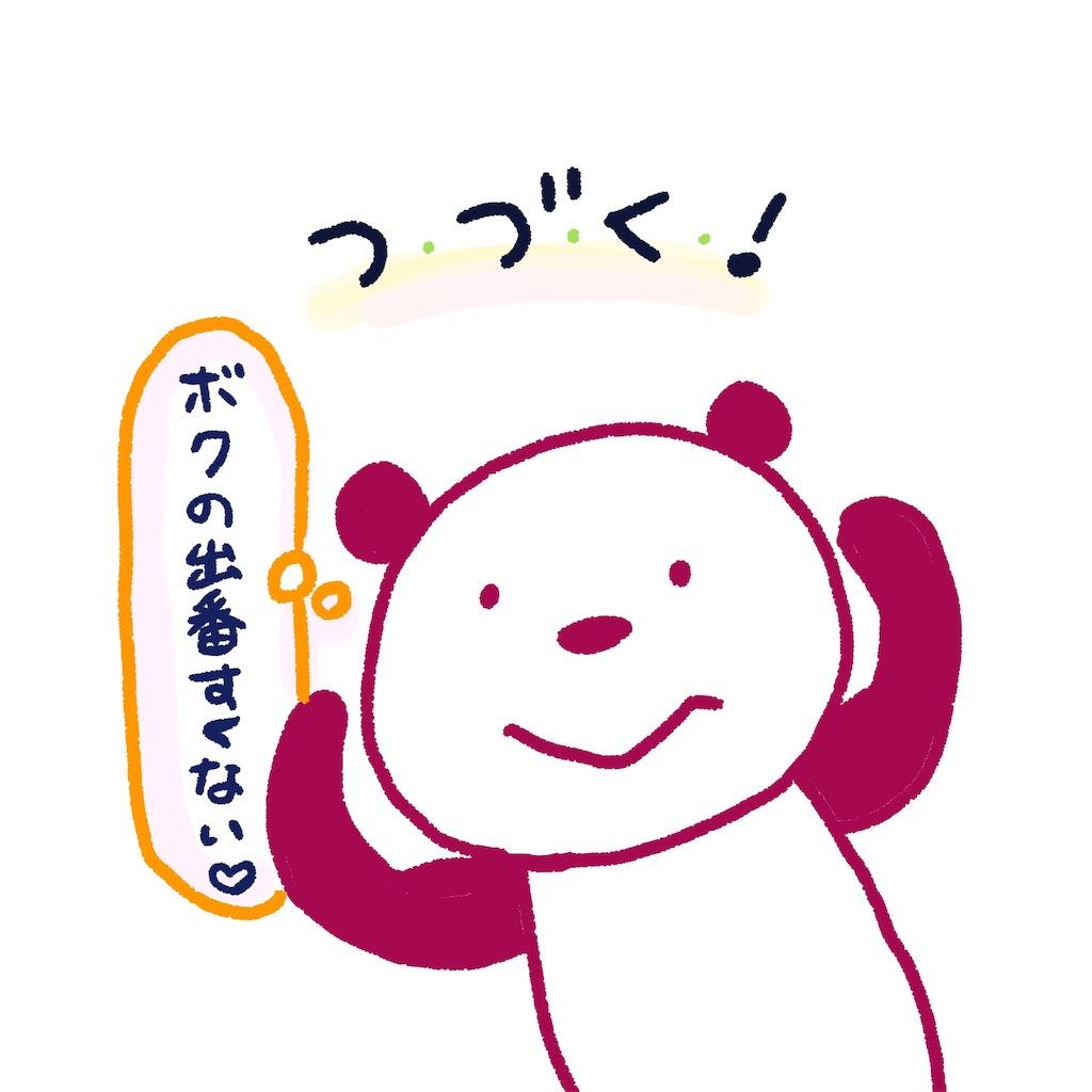 f:id:colo_shaku:20190318180502j:image