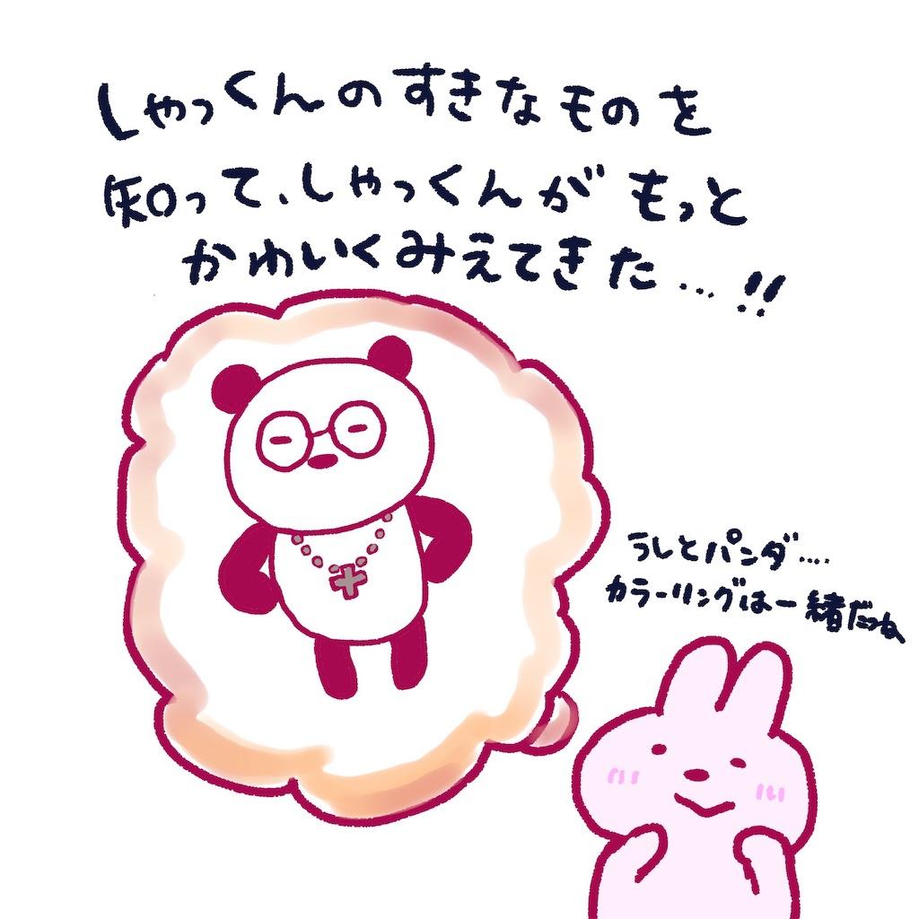 f:id:colo_shaku:20190322092000j:image