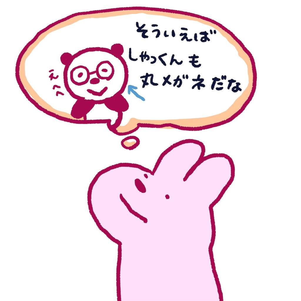 f:id:colo_shaku:20190322092008j:image