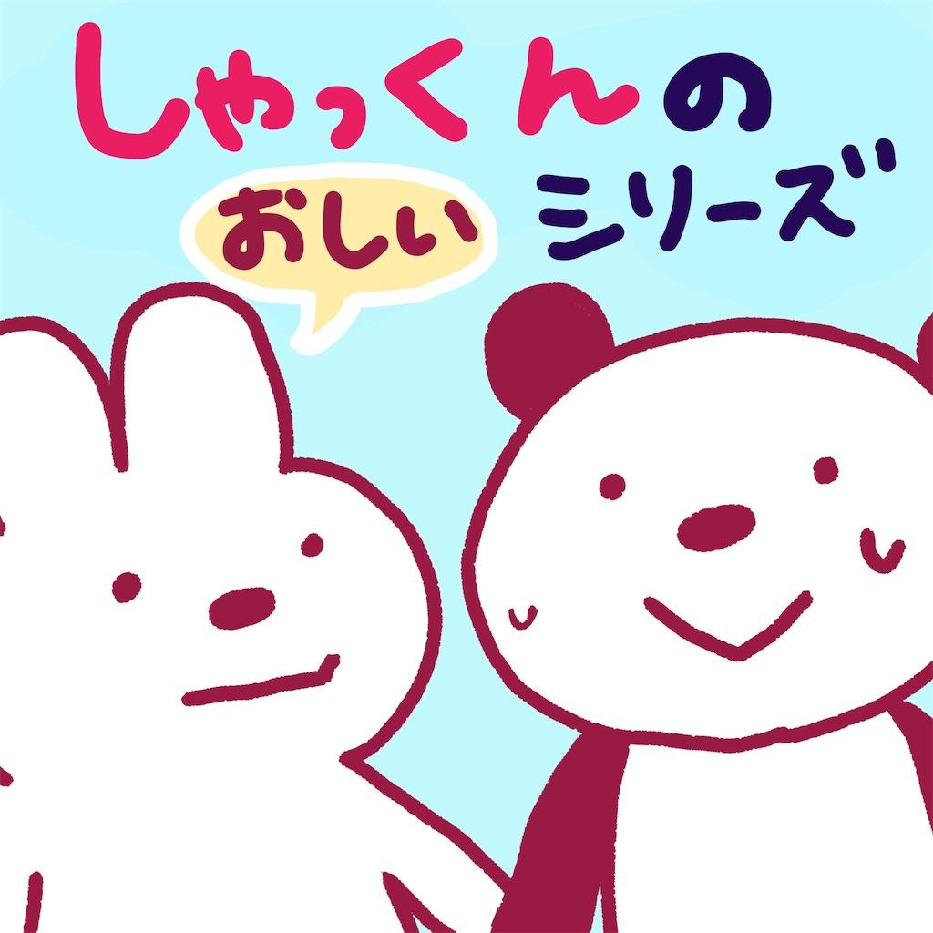 f:id:colo_shaku:20190326184520j:image