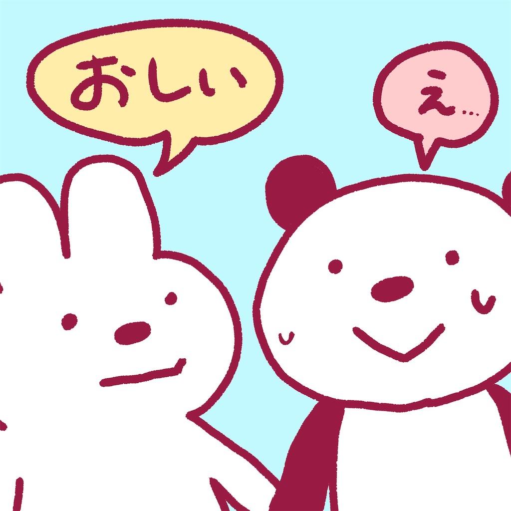 f:id:colo_shaku:20190326195609j:image
