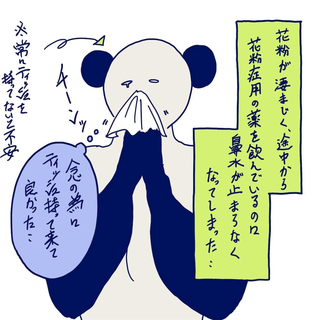 f:id:colo_shaku:20190327172343j:image