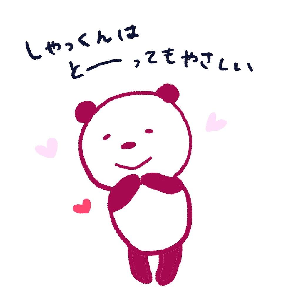 f:id:colo_shaku:20190328131928j:image