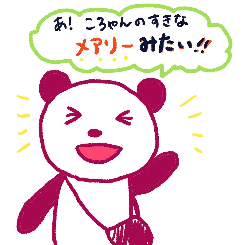 f:id:colo_shaku:20190330000603j:image