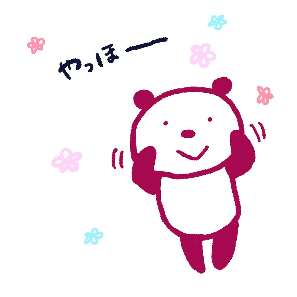 f:id:colo_shaku:20190331093531j:image
