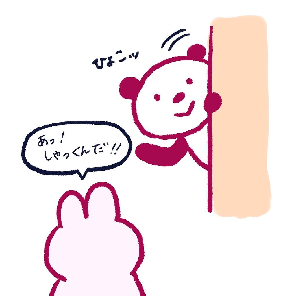 f:id:colo_shaku:20190331093536j:image