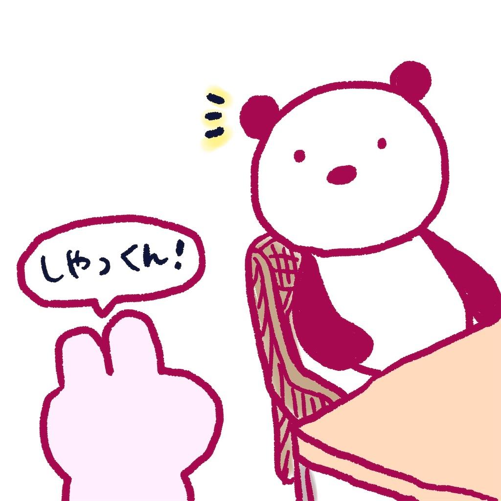 f:id:colo_shaku:20190331093540j:image