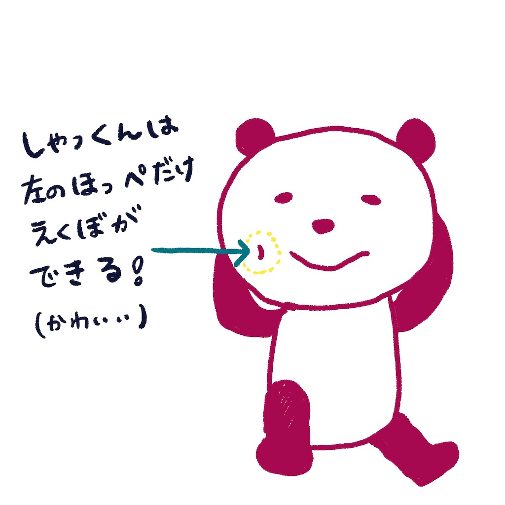 f:id:colo_shaku:20190401064949j:image