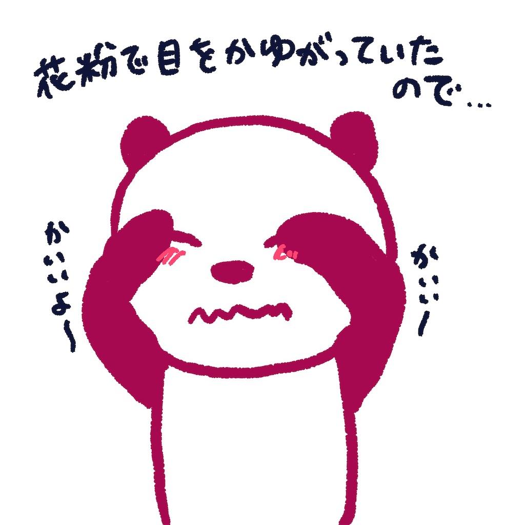 f:id:colo_shaku:20190403101836j:image