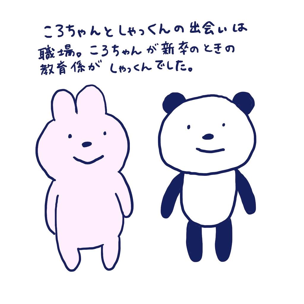 f:id:colo_shaku:20190406002705j:image