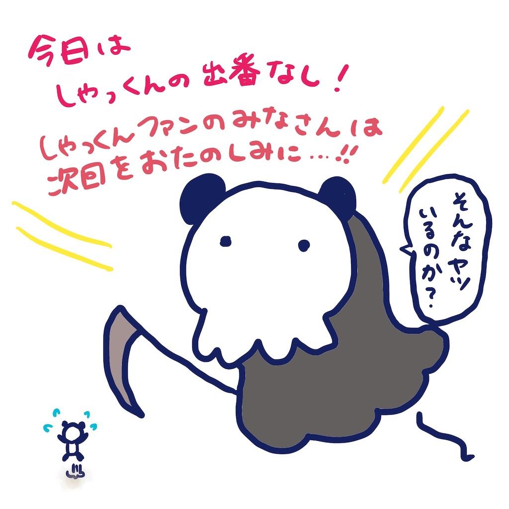 f:id:colo_shaku:20190410130326j:image