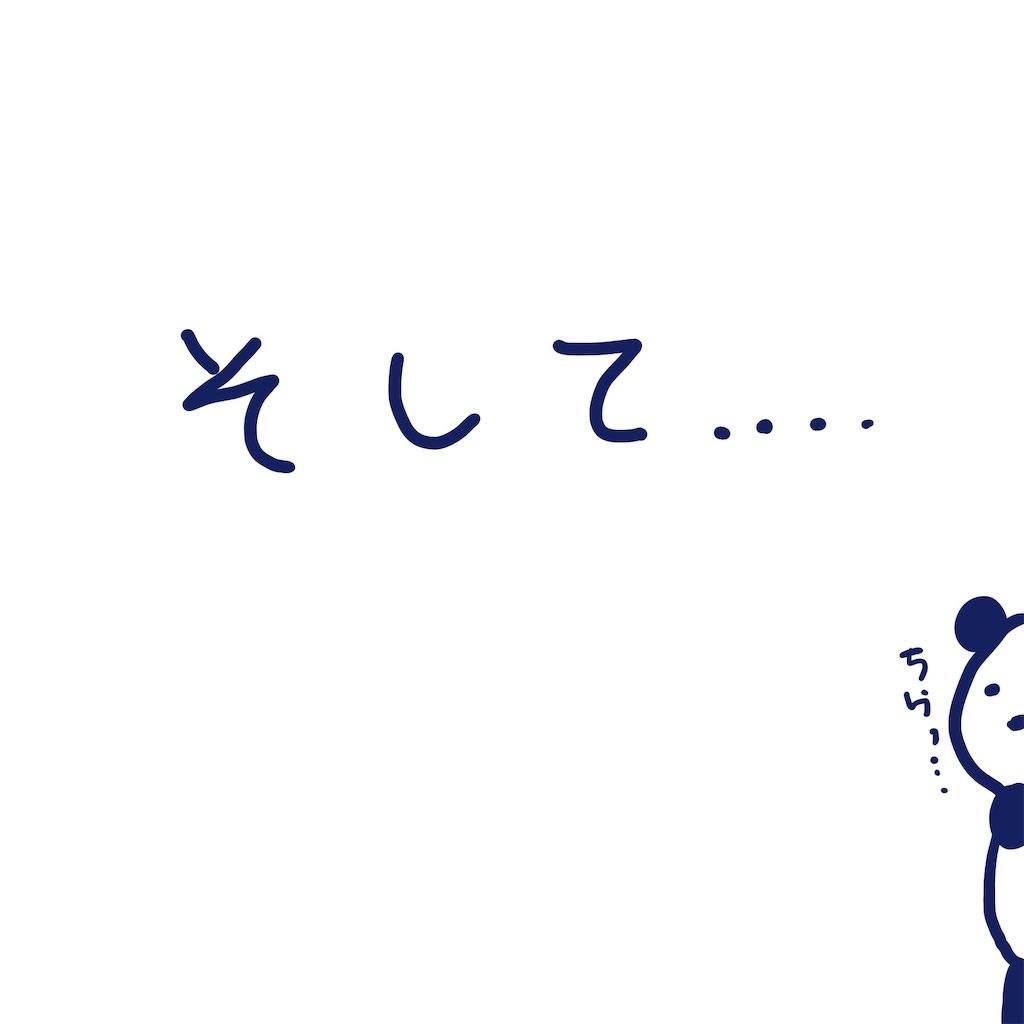 f:id:colo_shaku:20190410130347j:image