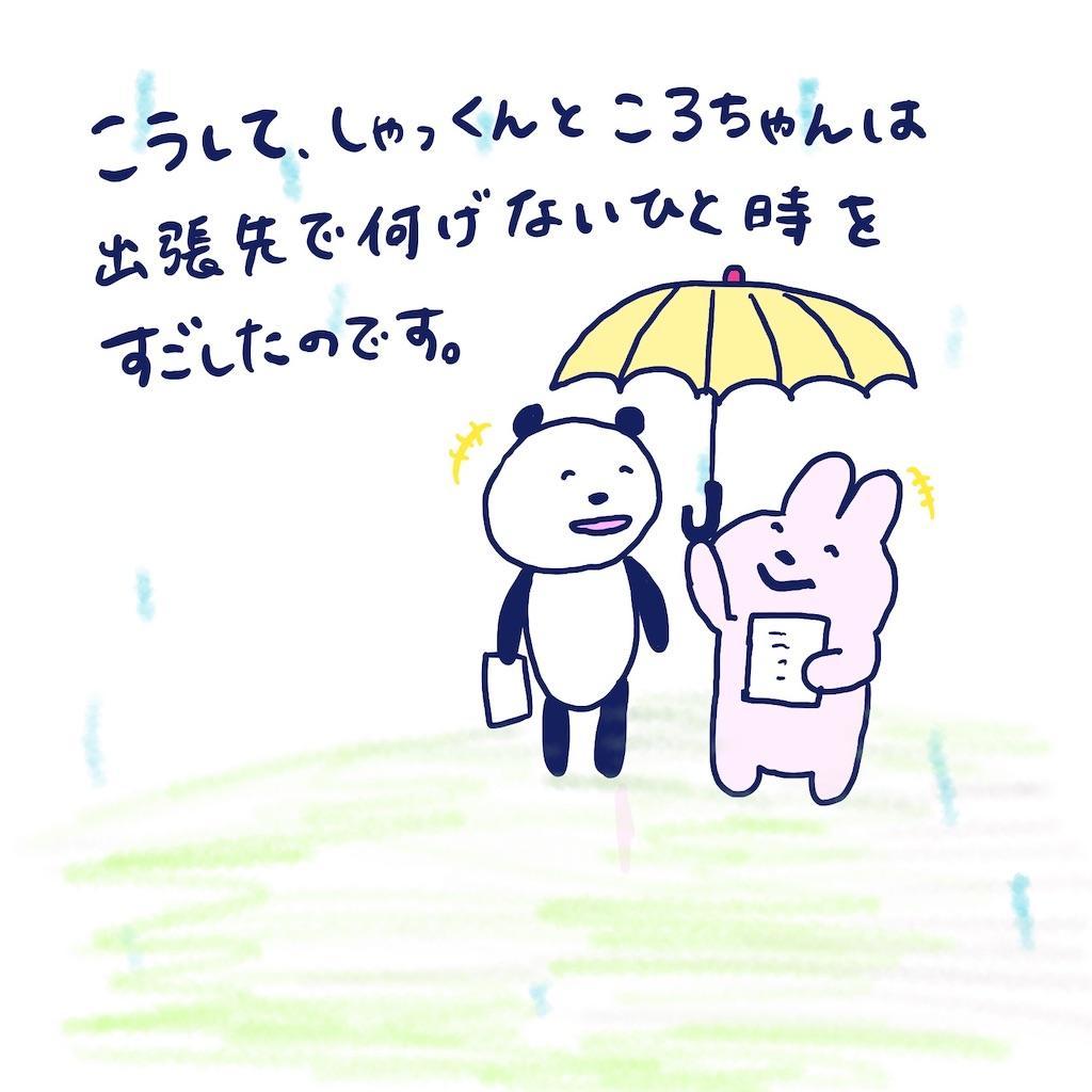 f:id:colo_shaku:20190417233031j:image