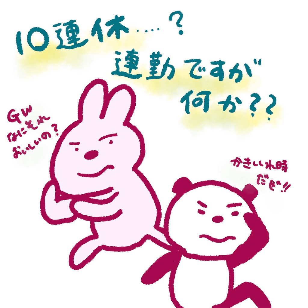 f:id:colo_shaku:20190427003935j:image