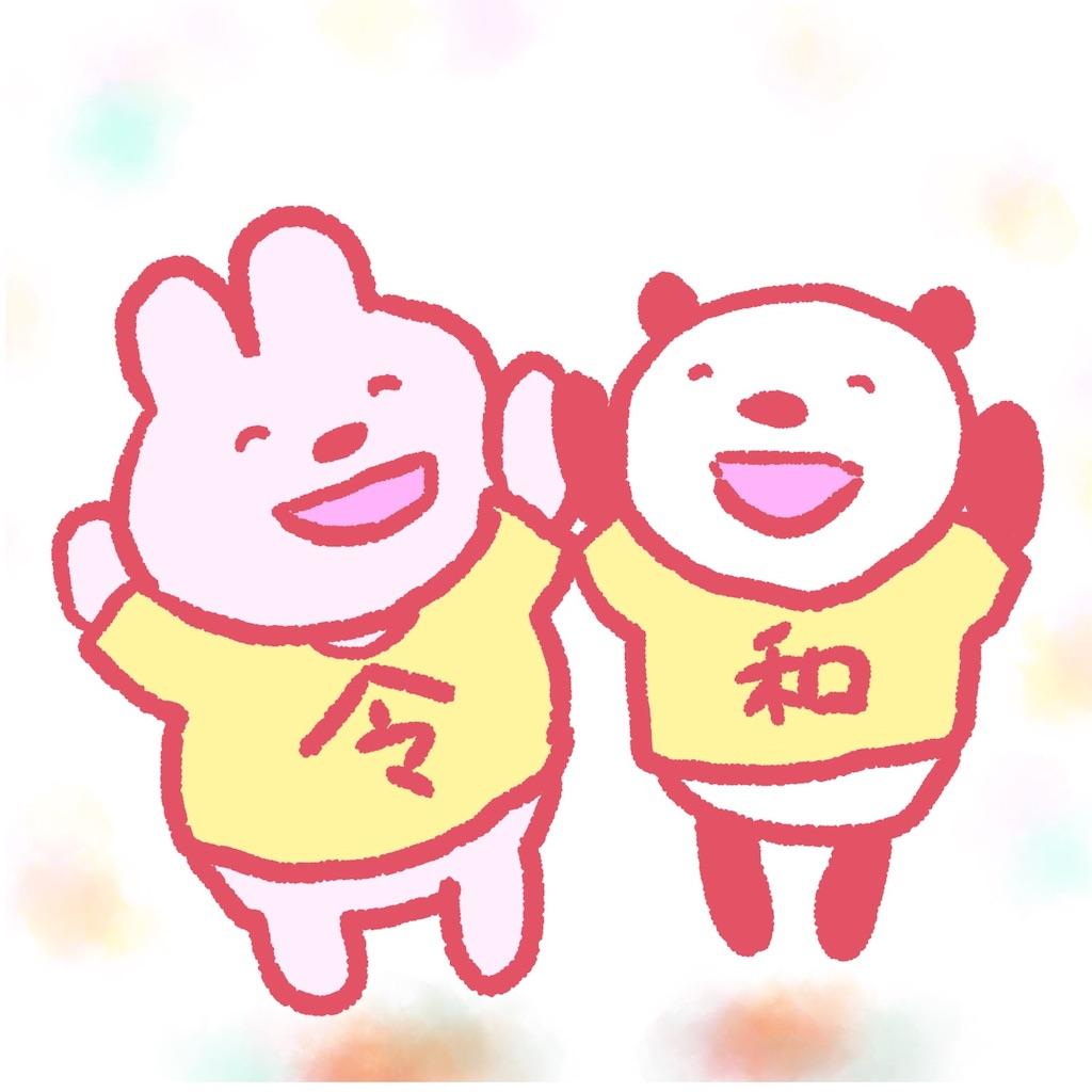 f:id:colo_shaku:20190427155526j:image