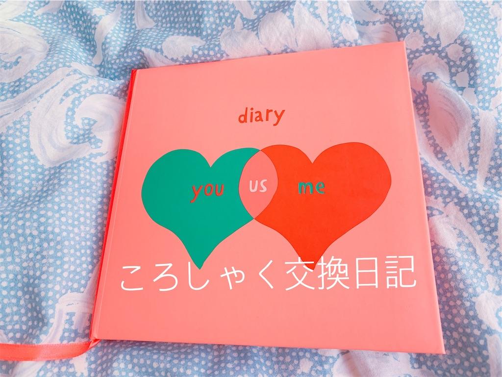 f:id:colo_shaku:20190525101713j:image