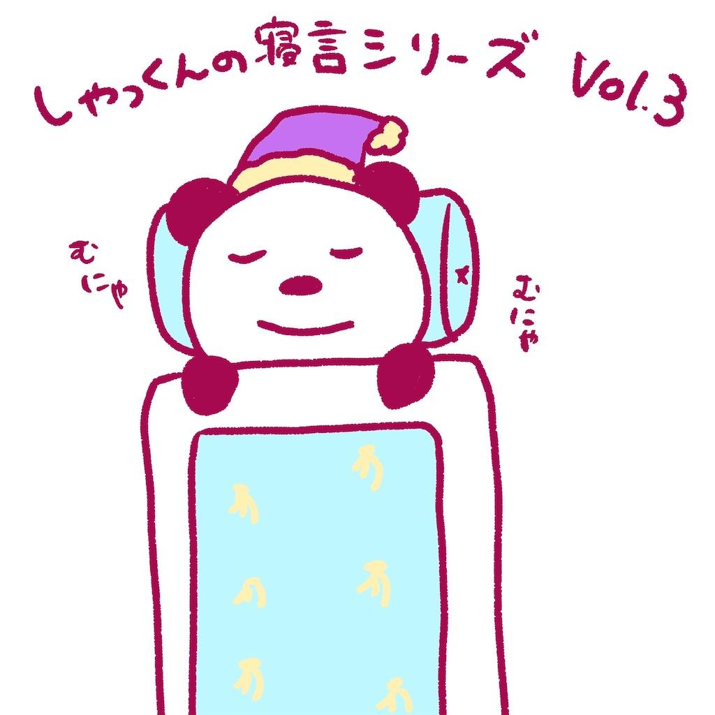 f:id:colo_shaku:20200113143819j:image