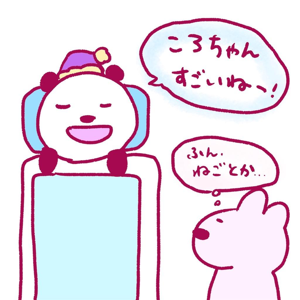 f:id:colo_shaku:20200113143837j:image