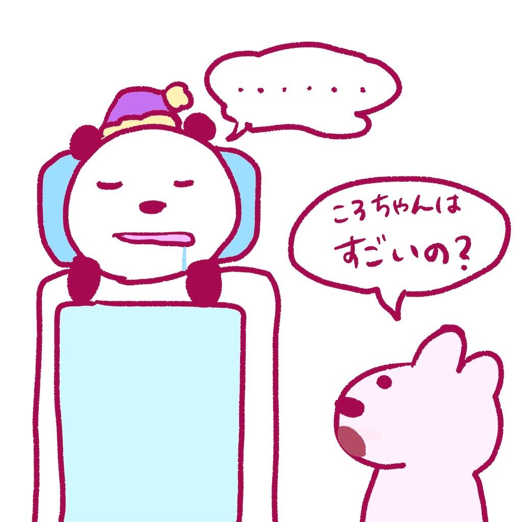 f:id:colo_shaku:20200113143850j:image